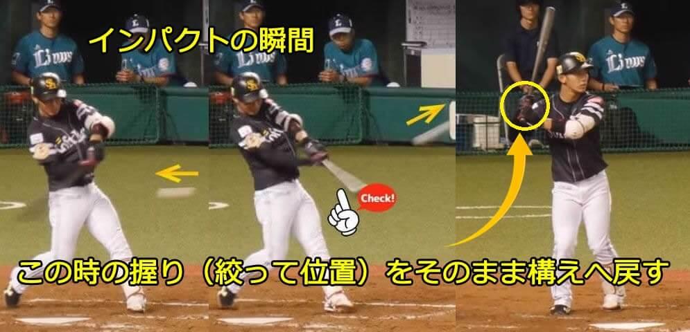 野球バットの握り方