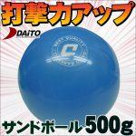 バッティングでボールを押し込む感覚を身に付けるサンドボール
