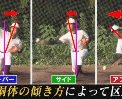 投球フォームの区別