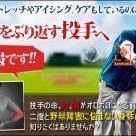 野球の肘の痛みを改善するトレーニング方法