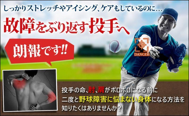 野球肘の痛み
